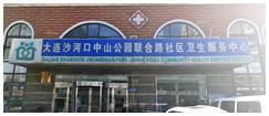 大连沙河口中山公园联合社区卫 生服务中心